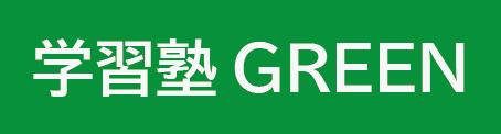 学習塾GREEN